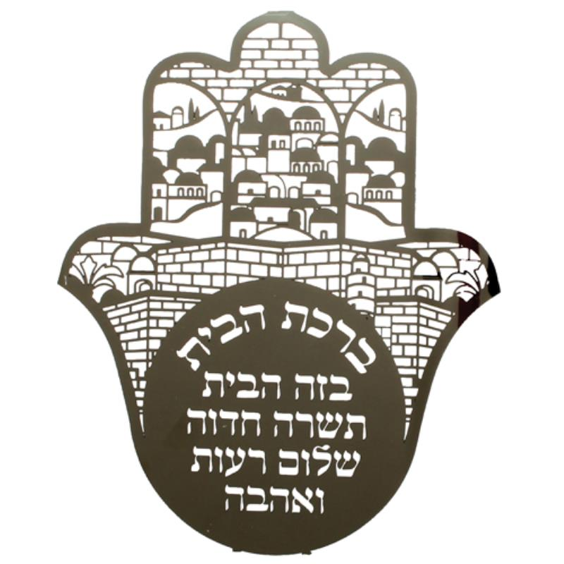 Metal Laser Cut Hamsa 32 Cm Hebrew Home Blessing