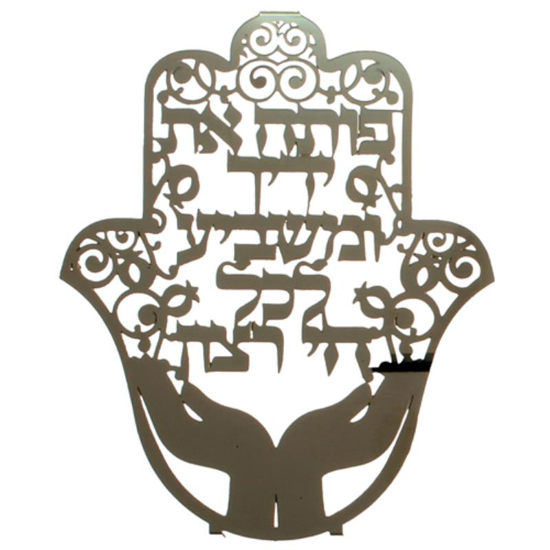"Metal Laser Cut Hamsa 18 Cm ""open Your Hands"""