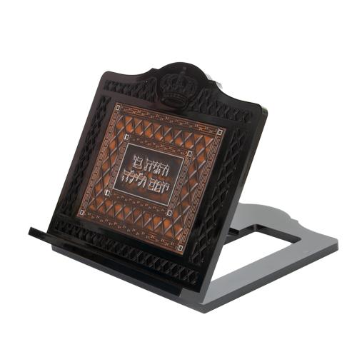 """Mahagony Wooden Shtender With Faux Leather Plaque 30x33x6 Cm-""""ve'hagita"""" Inscription"""