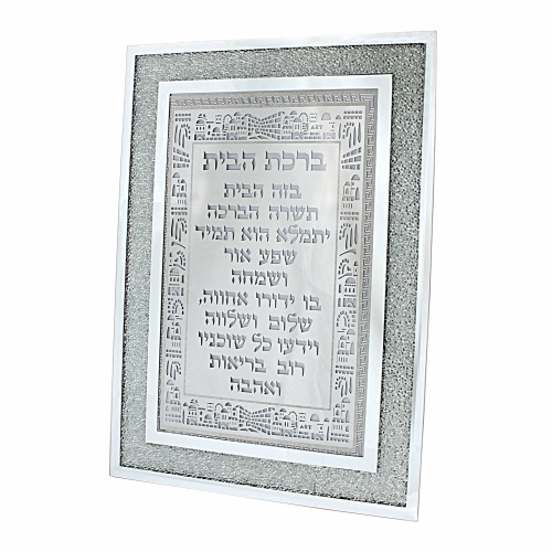 Laser Cut Framed Blessing 35*25cm- Hebrew Home Blessing