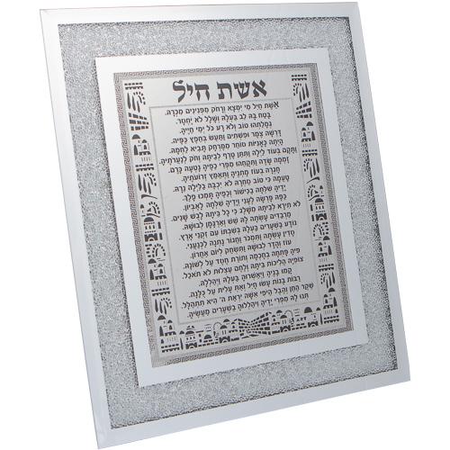 Laser Cut Framed Blessing 26*22cm- Eshet Chail