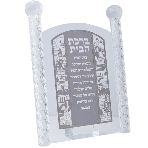 Crystal Stand Silvered Metal Plaque- With Laser Cut Hebrew Home Blessing 24 Cm