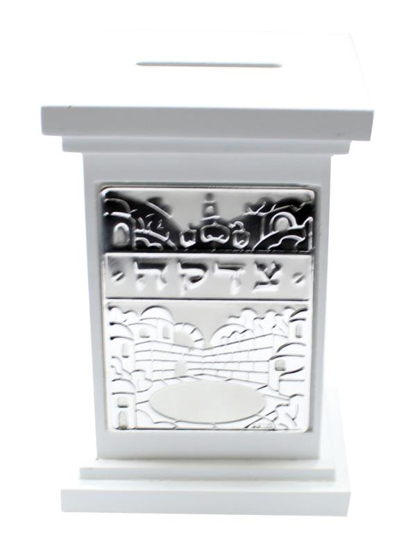 Wooden Tzedakah Box With Matte Metal Plaque