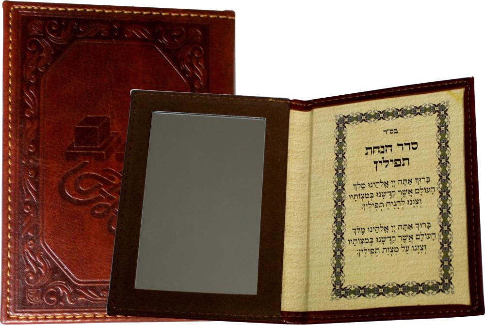 Leather Bound Tefillin Mirror 9*12cm