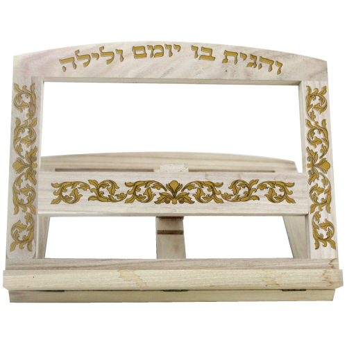 "Wooden Shtender 26x33 Cm- ""ve'hagita"" Inscription"