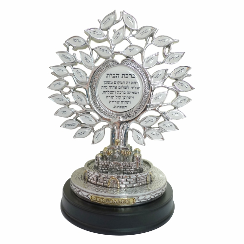"Silvered  Polyresin Hebrew Tree Of Blessings With Base And Hebrew ""home Blessing"" 20x15 Cm"