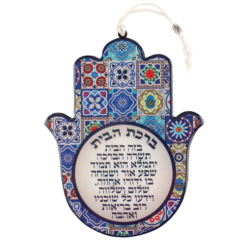 Epoxy Hamsa Hebrew Home Blessing 19x15 Cm - Mosaic Motif