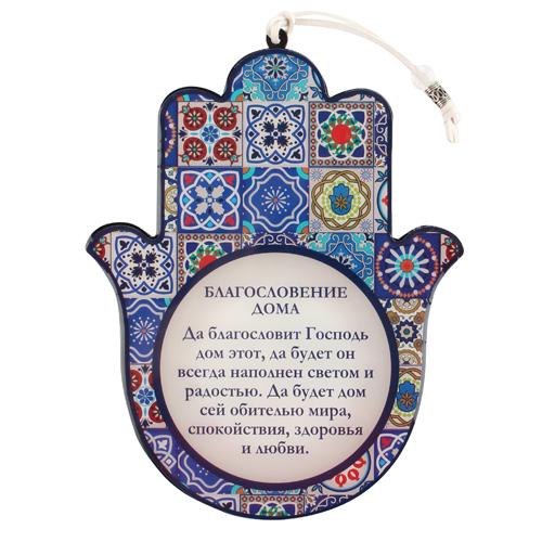 Epoxy Hamsa Russian Home Blessing 19x15 Cm - Mosaic Motif