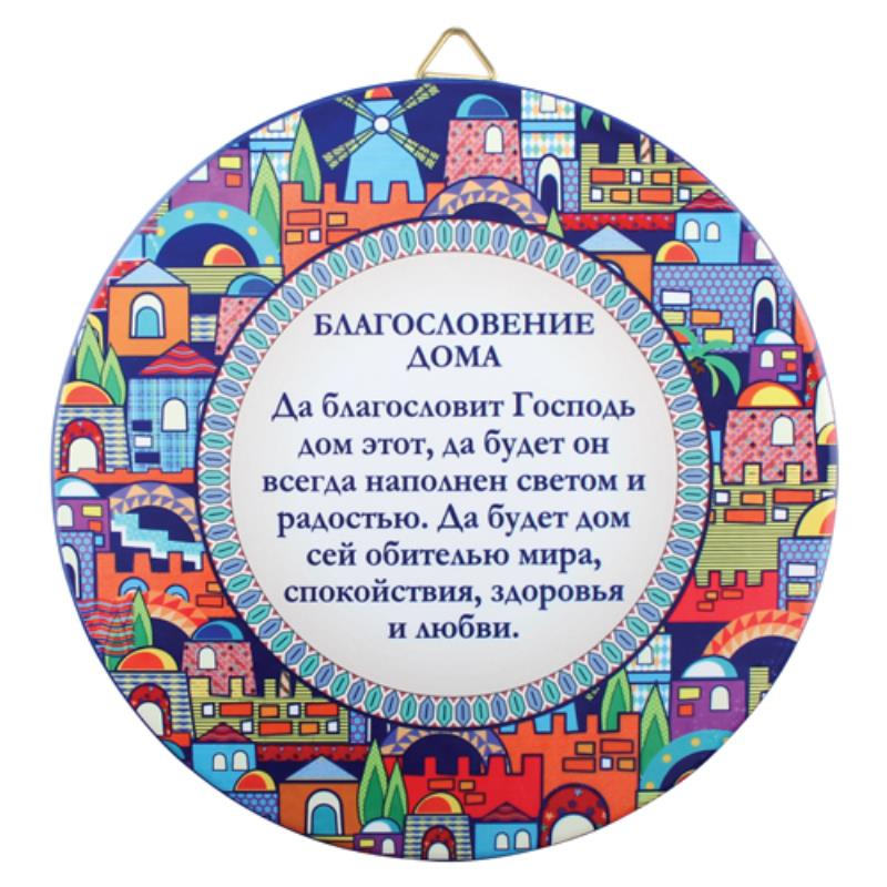 "Ceramic ""jerusalem"" Decorative Plaque 25 Cm- Russian Home Blessing"