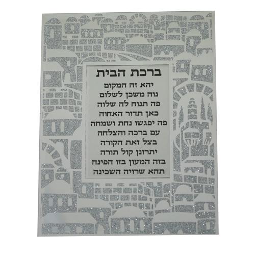 "Glass Miror Glitter  Hebrew Home Blessing 22x17 Cm- ""jerusalem"""