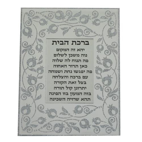 Glass Framed Blessing 22*17cm- Hebrew Home Blessing