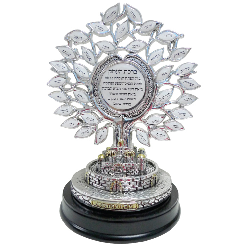 "Silvered  Polyresin Hebrew Tree Of Blessings With Base And Hebrew ""business Blessing"" 20x15 Cm"