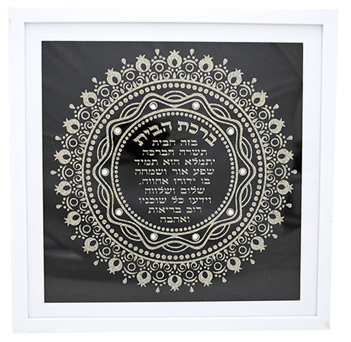 Framed Blessing 41cm- Hebrew Home Blessing