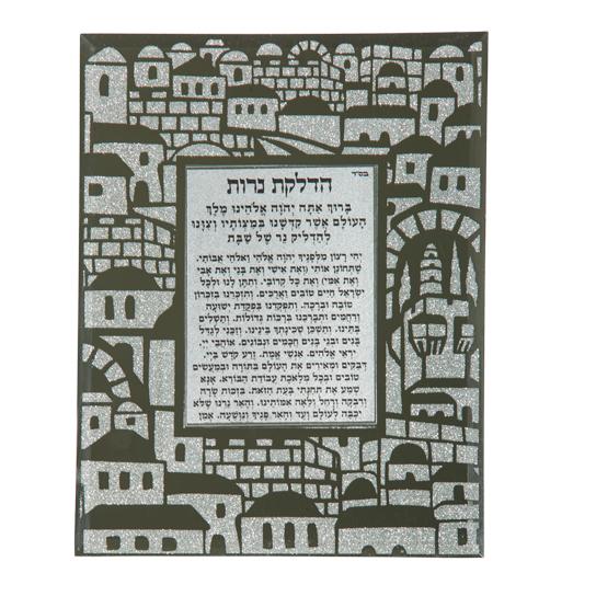 "Glass Miror Glitter Candle Lighting Blessing 22x17 Cm - ""jerusalem"""