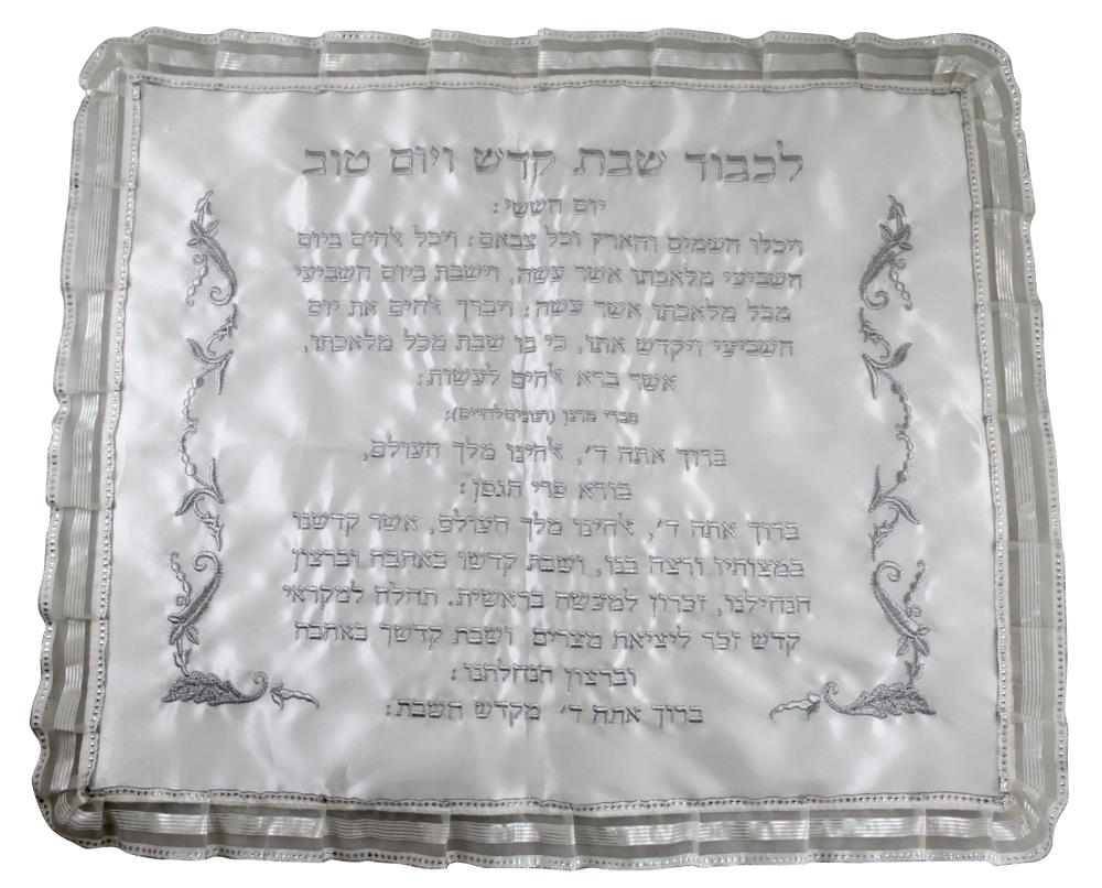 "Satin Challah Cover ""kiddush"" 44*53 Cm"