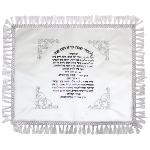 "Satin Challah Cover 50x60 Cm- With Embroidered ""yom Hashishi"" Inscription"