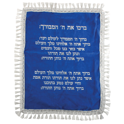 Velvet Blessing For Aliyah (torah) 57x44cm