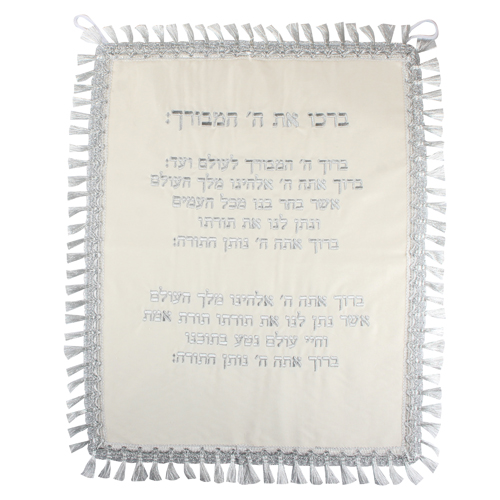 Velvet Blessing For Aliyah (torah) 57*44cm