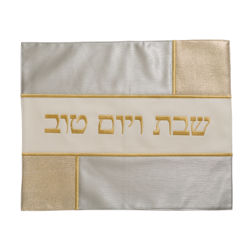 """Luxurious Faux Leather Challah Cover  42x52 Cm - With """"shabbat And Holiday"""" Embroidered Design"""