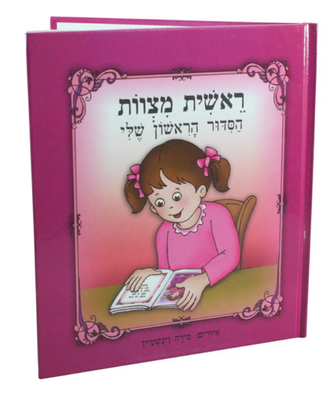 """my First Siddur"" Book"