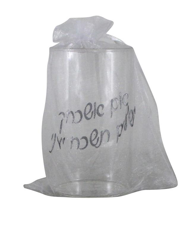 "Glass For Groom 10 Cm- With ""if I Forget Thee O Jerusalem"" Inscription"