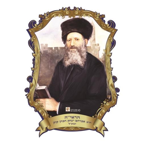 3d Poster 35*50cm- Rabbi Kook