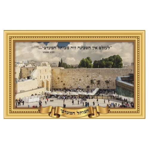 3d Poster 68*45cm- The Kotel