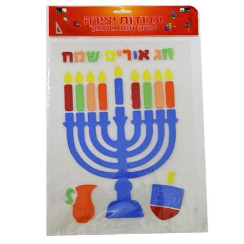 Rubber Sticker Happy Hanukkah Sign 30cm