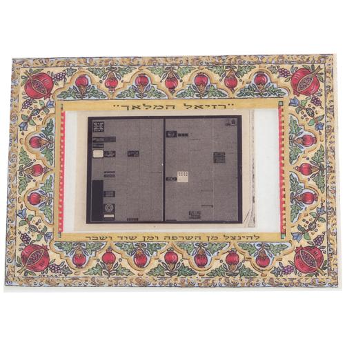 Raziel Hamalach Microfiche  7x10 Cm
