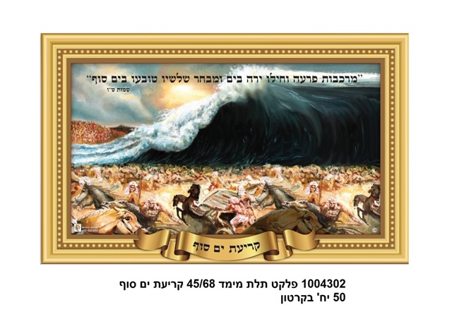 3d Poster 68*45 Cm- Crossing The Red Sea
