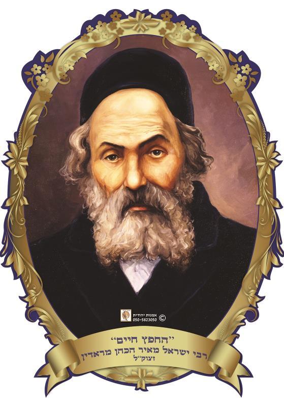 3d Poster 35*50 Cm- The Chofetz Chaim