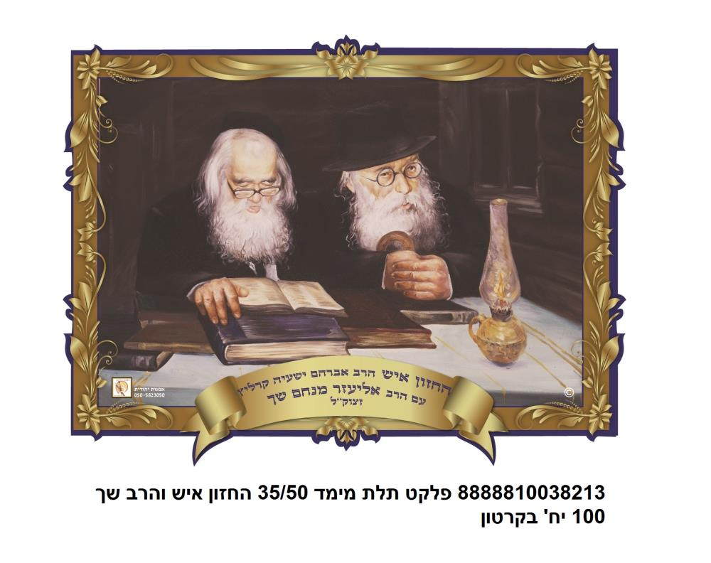 3d Poster 35*50 Cm- The Chazon Ish And Rav Shach