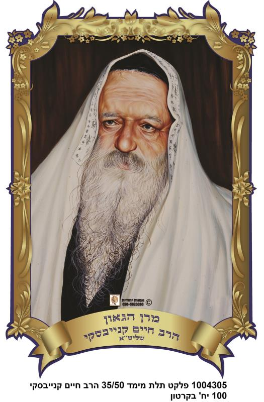3d Poster 35*50 Cm- Rabbi Chaim Kanievsky
