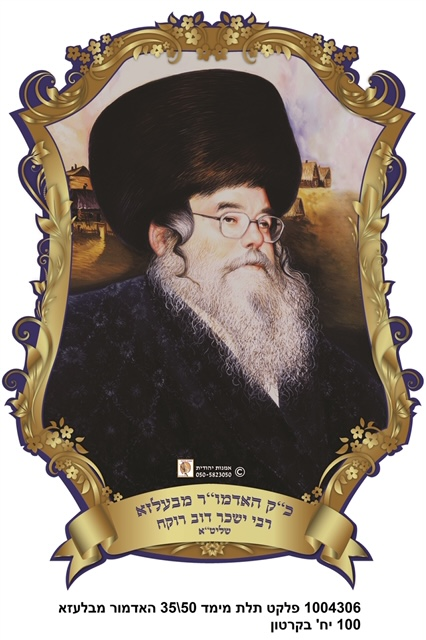 3d Poster 35*50 Cm- The Belzer Rebbe