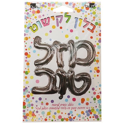 "Balloon ""mazal Tov"" For Decoration With 4 Pcs Double Sided Stickers"