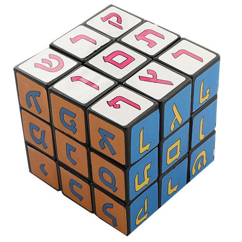Plastic Rubiks Cube Aleph- Bet 7.5 Cm- Large