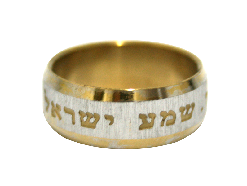 "Stainless Steel Ring-""shema Israel"""