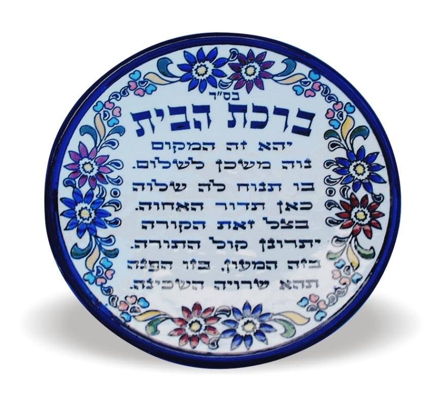Armenian Plate With Inscribed Home Blessing 17cm- Hebrew