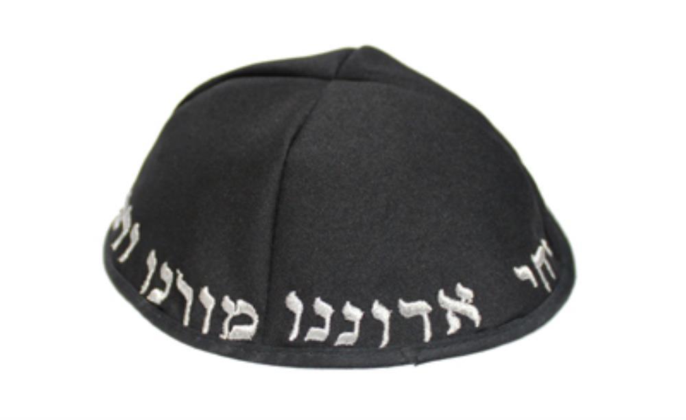 "Terylene Kippah 22cm- Chabad With ""yechi Adoneinu"" Print"