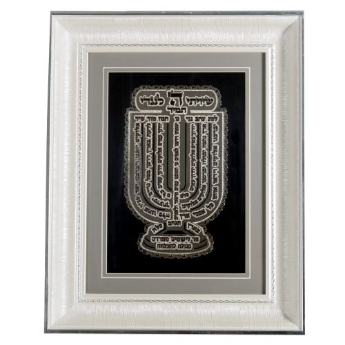 Perspex White Framed Shiviti Business Blessing 36*26.5 Cm- Metal Plaque