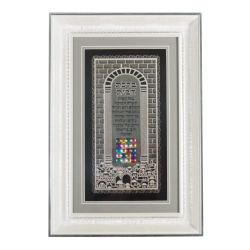 Perspex White Framed Hebrew Home Blessing 43.5*26.5 Cm