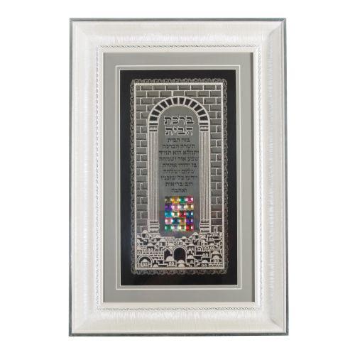 Perspex White Framed Hebrew Home Blessing 43.5*26.5 Cm
