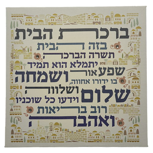 Canvas Hebrew Home Blessing 32*32 Cm