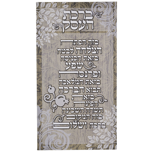 Canvas Hebrew Business Blessing 35*65 Cm