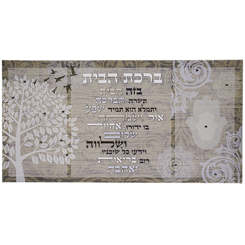 Canvas Hebrew Home Blessing 70*35 Cm