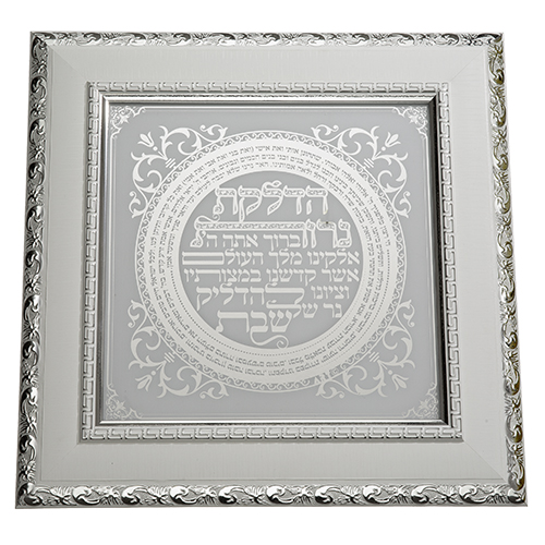 Framed Candle Lighing Blessing 40*40 Cm- White