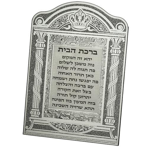 "Glass Miror Glitter Hebrew Home Blessing  - 24x17 Cm- ""vilna Gate"""