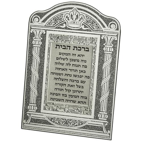 "Glass Miror Glitter Hebrew Home Blessing  - 28x20 Cm- ""vilna Gate"""