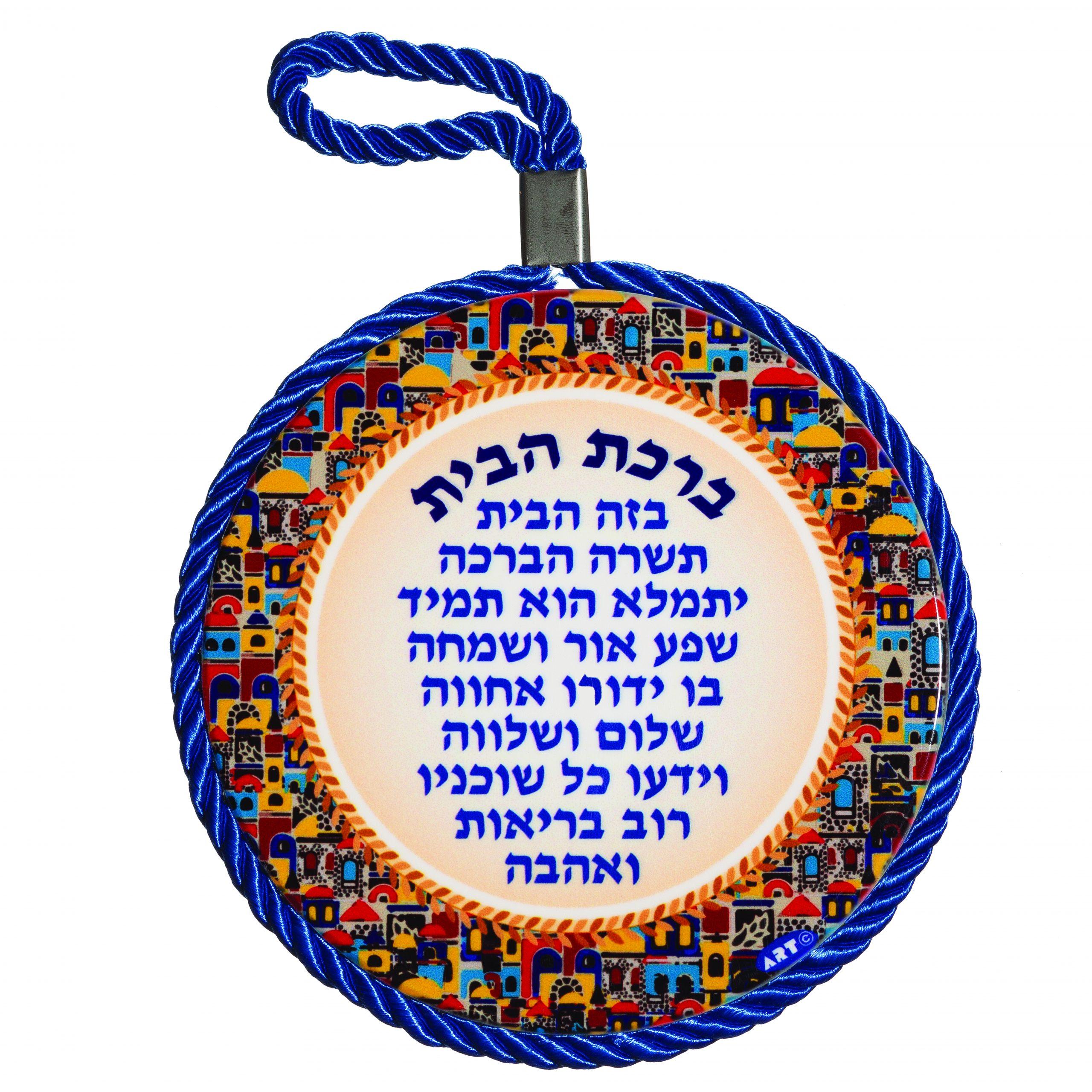 Ceramic Decoration Plate 11 Cm- Hebrew Home Blessing