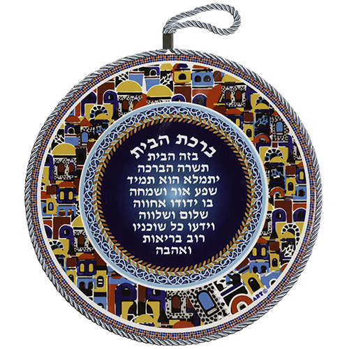 Ceramic Decoration Plate 25 Cm- Hebrew Home Blessing